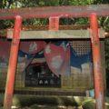 平田神社 稲荷神社