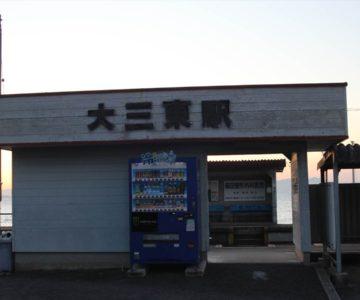 島原鉄道大三東駅