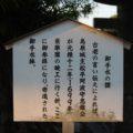 温泉神社 御手水鉢