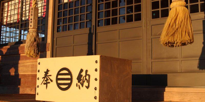 温泉神社 賽銭箱