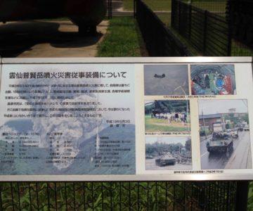 雲仙普賢岳噴火災害従事装備について