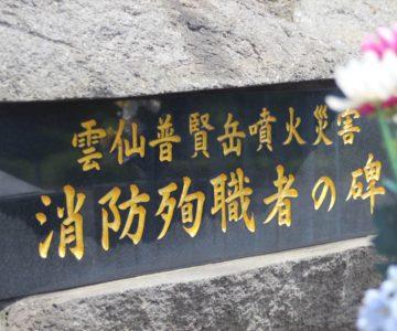 消防殉職者慰霊碑