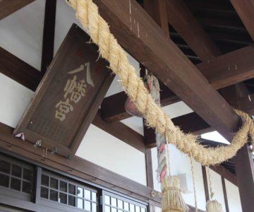 八幡神社 社殿の神額