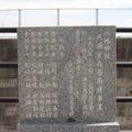 八幡神社 天満宮鳥居再建事業の碑
