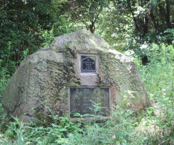 眉山の森遊歩道 石碑