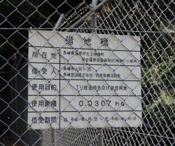 眉山中継局 長崎放送