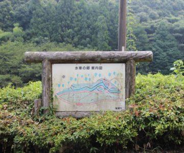 渓流公園 案内図