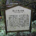 役の小角の石像