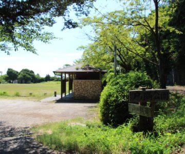 戸の隅公園