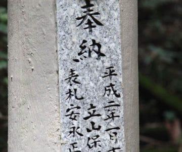 島原市立野町 大山神社