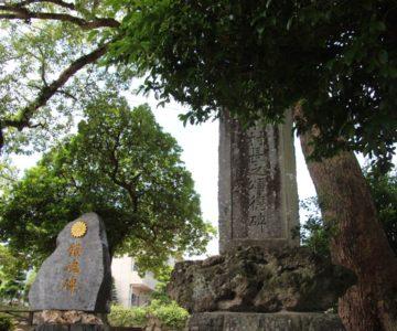 馬頭観音中原神社 鎮魂碑