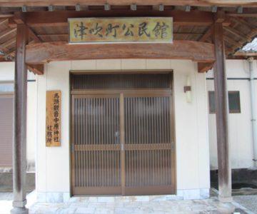 馬頭観音中原神社 社務所