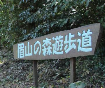 眉山の森遊歩道