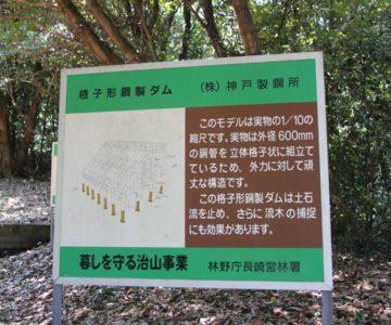 眉山の森遊歩道 格子型鋼製ダム
