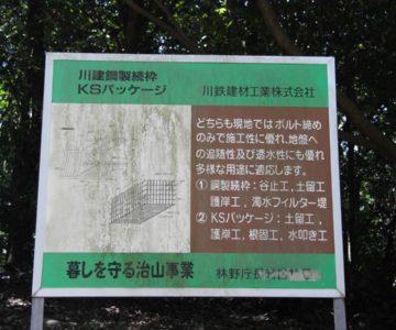 眉山の森遊歩道 川建鋼製続枠