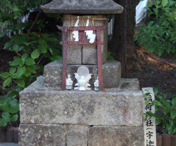 稲荷神社(宇迦御魂命)