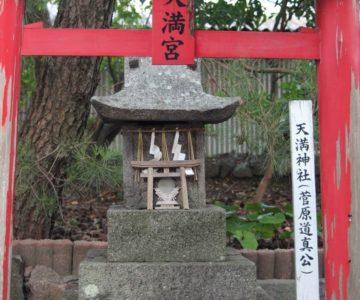 天満神社(菅原道真公)