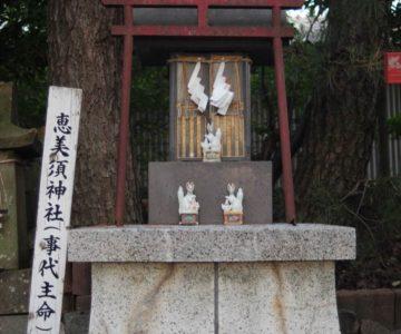 恵美須神社(事代主命)