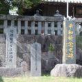 霊丘神社 各種記念碑