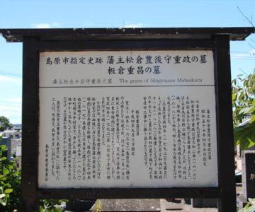 島原市指定史跡 松倉氏の墓