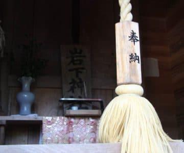 烏兎神社 岩下神社