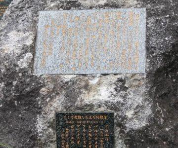 雲仙キリシタン殉教記念碑
