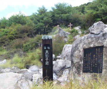 雲仙 真知子岩