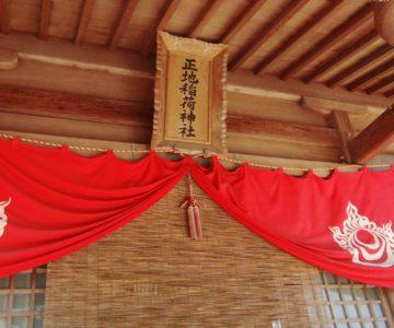 正地稲荷神社 神額