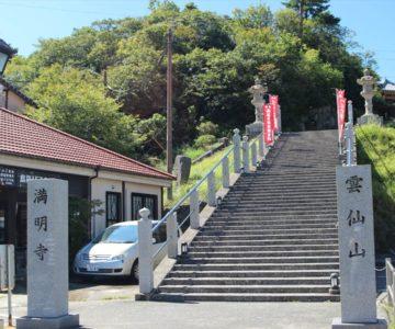 雲仙山満明寺
