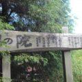温泉神社 奥の院