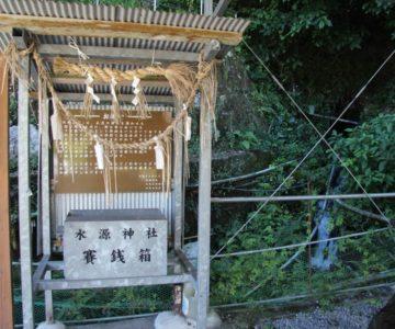 内野水源神社 賽銭箱