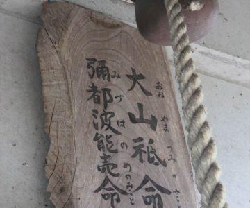 折橋神社 神額
