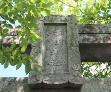 白山神社 神額