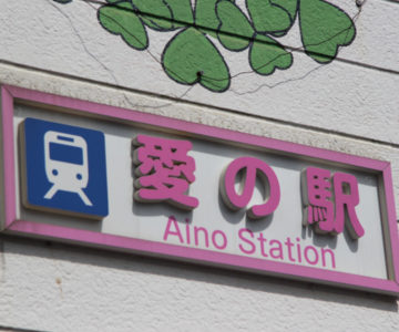 島鉄 愛の駅