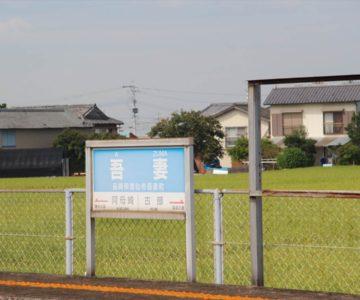 島鉄 吾妻駅