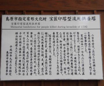 供養塔(島原市中堀町)