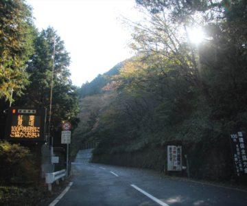 雲仙仁田峠