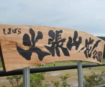 しまばら火張山花公園 看板
