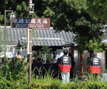 泉源公園足湯 献湯祭