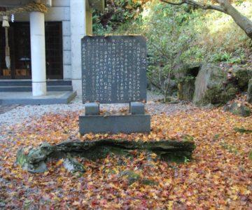 焼山神社 記念碑
