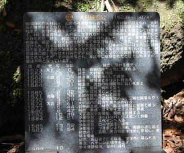 猿場稲荷神社 大村純忠公石碑