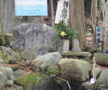 舞岳源水 水汲み場