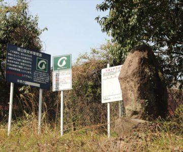 林道開設記念碑