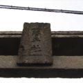 琴平神社 神額