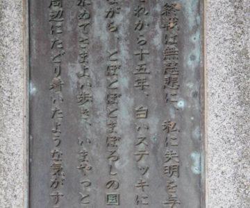 島原城 宮﨑康平の碑