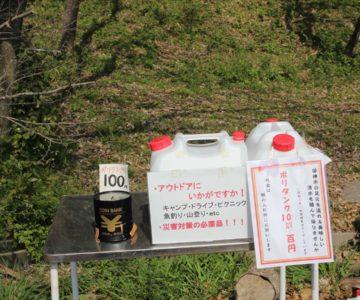 火張山花公園