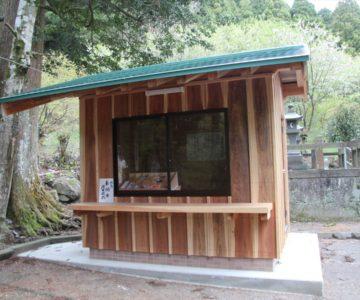 烏兎神社 社務所
