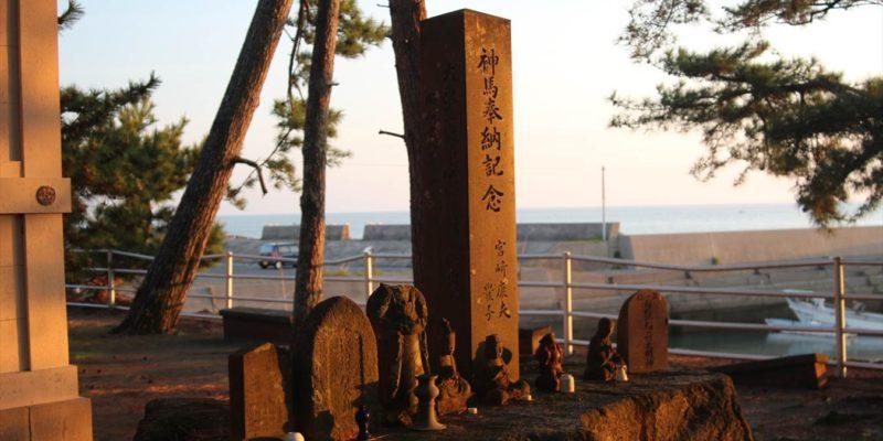 猛島神社 石碑