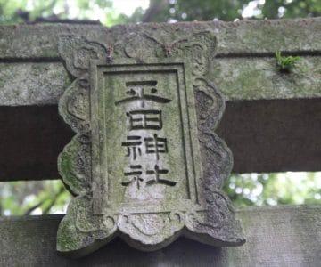 平田神社 鳥居
