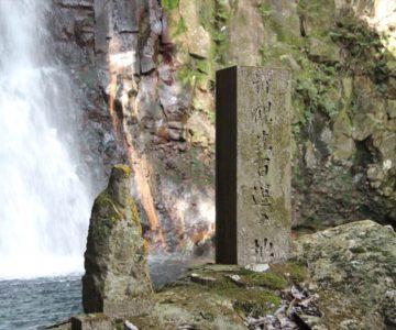戸ノ隅の滝 石碑と石造
